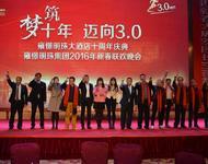 2016年集团新春联欢晚会